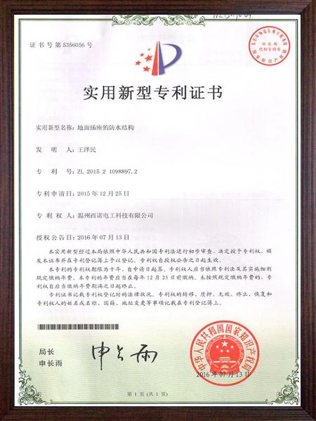 地板插座防水结构专利