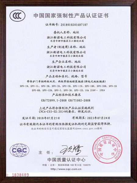 地插座CCC认证证书